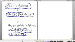 高校物理解説講義:「波の反射・屈折・回折」講義1