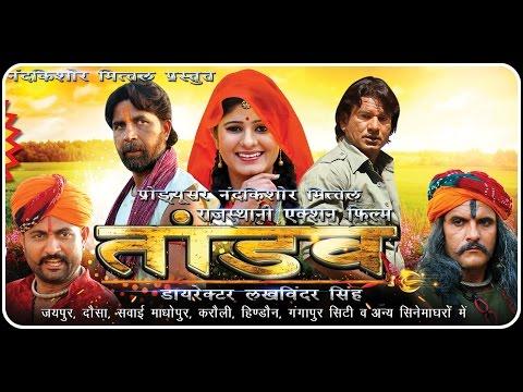 Tandav Part 2| Rajasthani Full Movie video