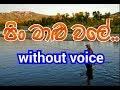 Pin Malu Wale Karaoke (without voice) පින් මාළු වලේ