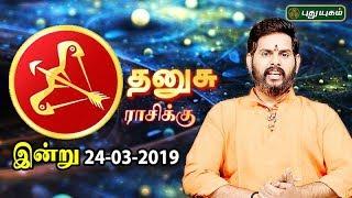 தனுசு ராசி நேயர்களே! இன்றுஉங்களுக்கு…| Sagittarius | Rasi Palan | 24/03/2019