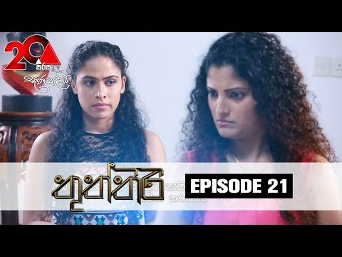 Thuththiri Sirasa TV 10th July 2018 Ep 21 HD