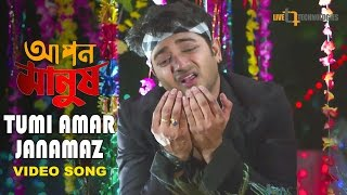 Tumi Amar Janamaz (Video Song) | Bappy | Pori Moni | Monir Khan | Apon Manush Bengali Movie 2017
