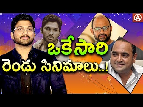 Allu Arjun Upcoming Movie to Launch in Sankranthi Season l Namaste Telugu