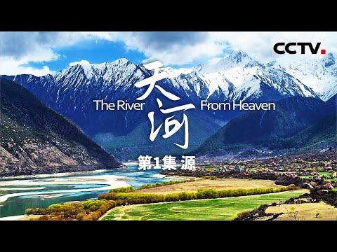 中國-天河