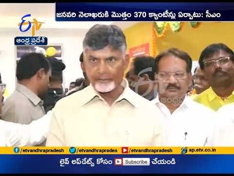 203 Anna canteens to Start Across The State | CM