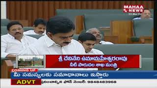 Live Updates :AP Assembly Meeting