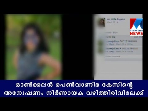 Online sex racket case reaches a crucial turning point | Manorama News