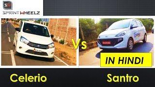 Hyundai Santro vs Celerio | CNG | all variants | Comparison video | in Hindi | Sprintwheelz