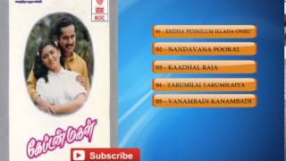 Tamil Old Songs | Captain Magal Full Songs | Tamil Hit Songs