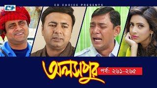 Aloshpur   Episode 261-265   Chanchal Chowdhury   Bidya Sinha Mim   A Kha Ma Hasan