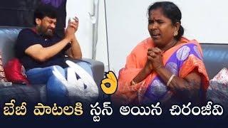 Mega Star Chiranjeevi Stunned After Listening Village Singer Baby Songs