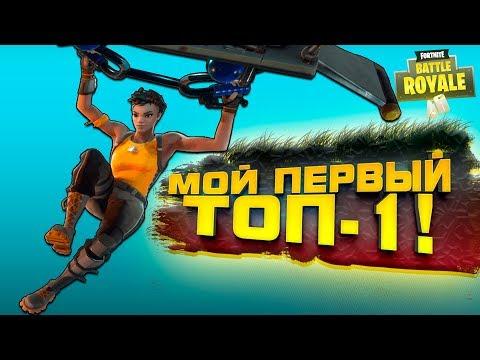 МОЙ ПЕРВЫЙ ТОП-1! - ОДИН ПРОТИВ 100! - Fortnite Battlegrounds