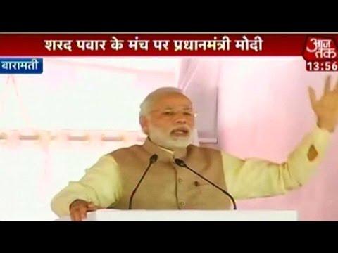 PM Modi's speech in Baramati (Part 1)