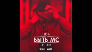 St1m (Стим) - Быть МС