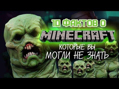 [ТОП] 10 фактов о Minecraft, которые вы могли не знать
