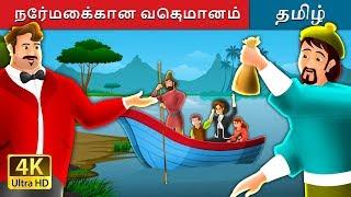 நேர்மைக்கான வெகுமானம்   Tamil Stories   Tamil Fairy Tales