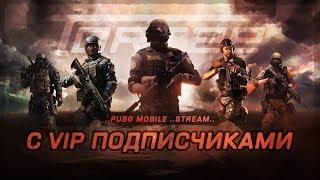 🔴СТРИМ С VIP ПОДПИСЧИКАМИ🔴PUBG Mobile