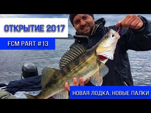 начало рыбалки во  2017 году