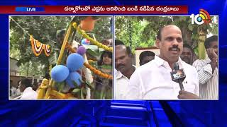 CM Chandrababu Naidu and His Family attends Sankranthi Celebrations in Naravaripalli