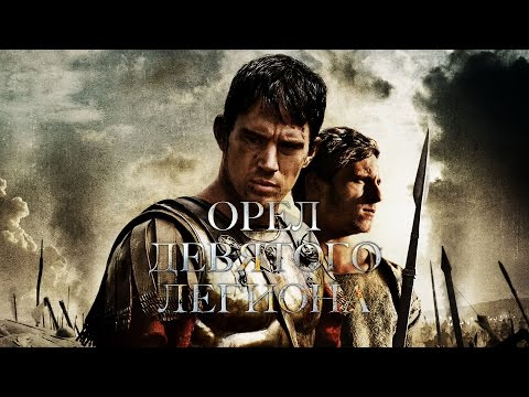 Орел девятого легиона / The Eagle (2009) смотрите в HD