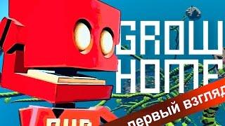 Первый взгляд: игра GROW HOME [Растительная медитация]