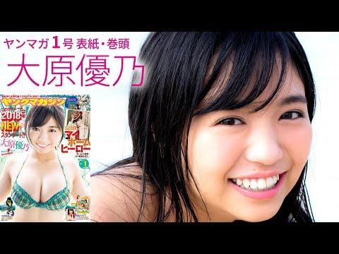 大原優乃-グアムでビキニ着てグラビア撮影で巨乳おっぱいを見せる画像