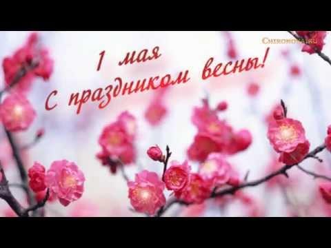 С праздником 1 мая! Ландыши. Podryga-on-line.ru