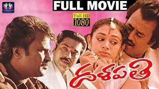 Dalapathi Telugu Full HD Movie|| Rajinikanth || Shobana || Mani Ratnam || South Cinema Hall