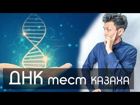 ДНК КАЗАХА | ШОК !!!!