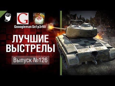 Лучшие выстрелы №126 - от Gooogleman и Sn1p3r90 [World of Tanks]