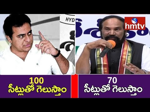 KTR Vs Uttam Kumar Reddy Confidence Over Govt Formation | hmtv