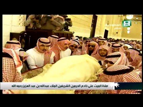 Janazah Salah of Saudi King Abdullah [Funeral Prayers]