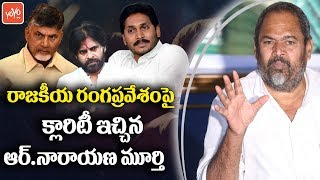 R Narayana Murthy Given Clarity on Political Entry | TDP | YCP | Chandrababu | YS Jagan
