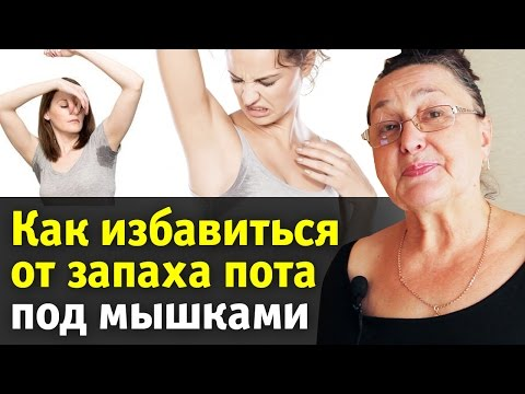 0 - Народні засоби від поту під пахвами дівчині в домашніх умовах