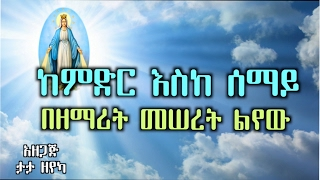 + Ethiopian Orthodox Mezmur by Zemarit Meseret Liyew