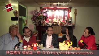《妖言惑眾 | Hidden Messages》EP056 - 2015 年三十晚 Special Part 4