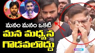 Sai Dharam Tej and Allu Aravind celebrate Ram Charan Birthday | Allu Aravind Emotional Speech