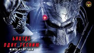 DARK HARD TECHNO Music Mix 2017 ALIEN VS PREDATOR Scary PSYCHOLOGICAL Horror #3 BY RTTWLR HD