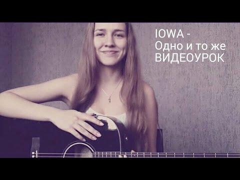 Iowa Одно И То Же (Ost Физрук) скачать песню - Zv fm