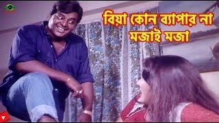 Biya Kono Bepar Na | বিয়া কোন ব্যাপার না | Dipjol | Rebeka | Faridi | Giringibaj Movie Scene