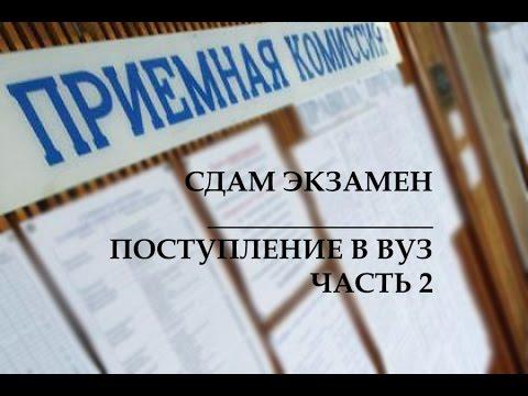 Сдаем экзамен\Поступление в ВУЗ\ ЕГЭ Часть 2