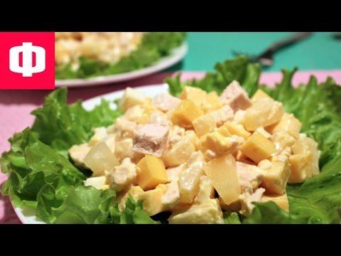 Салат с курицей и ананасом низкокалорийный рецепт пошагово
