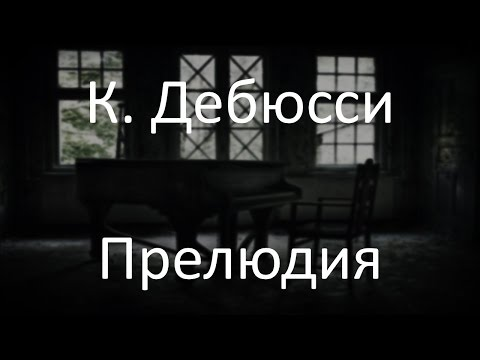 Дебюсси Клод - Прелюдии для фортепиано (Книга II). Прелюдия No 5