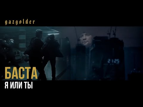 Баста - Баста feat. Тати - Я или ты