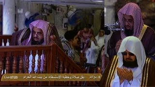 Exclusive Dua by Sheikh Shuraim 2013