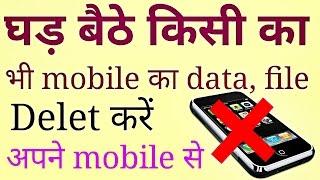 अपने मोबाइल से दूसरे के मोबाइल का DATA delet कैसे करें
