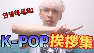 Download Lagu K-POPアイドルの挨拶って面白いねwww Gratis STAFABAND
