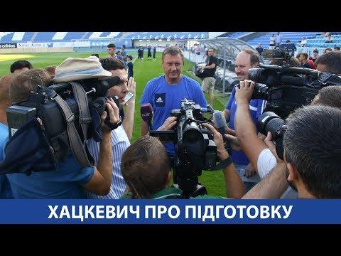 Олександр ХАЦКЕВИЧ: До всіх команд треба ставитися однаково