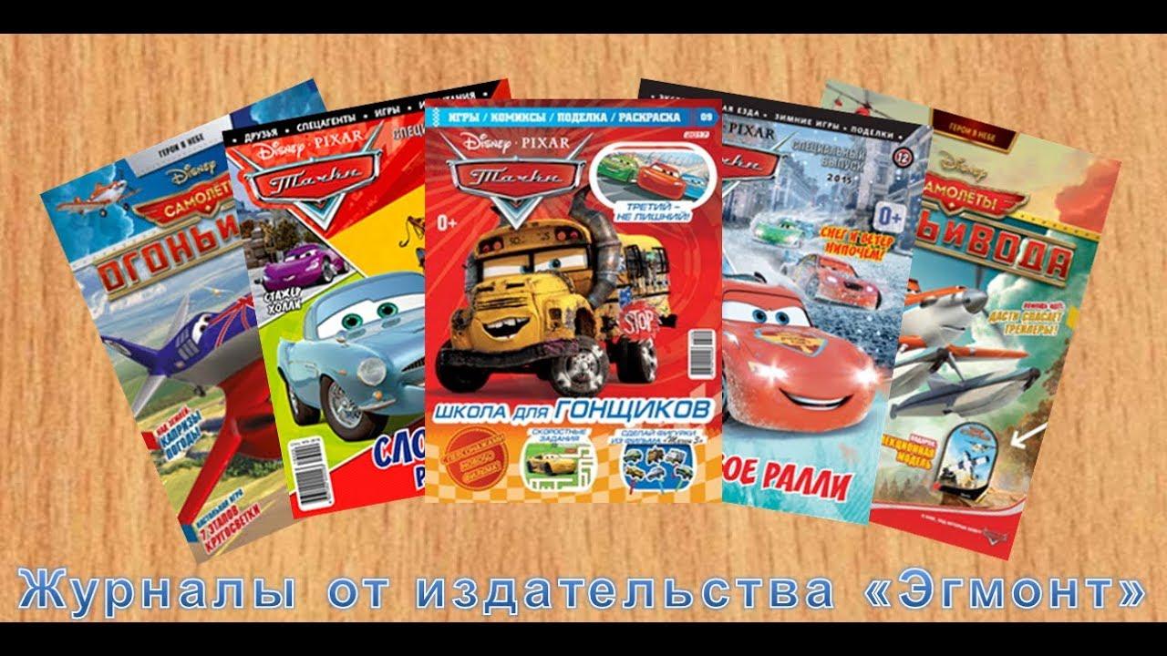 Журнал тачки с машинкой