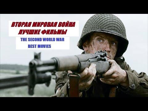 ВТОРАЯ МИРОВАЯ ВОЙНА. ЛУЧШИЕ ФИЛЬМЫ / THE SECOND WORLD WAR. BEST MOVIES